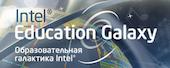 Галактика Intel