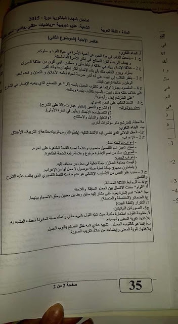 تصحيح ماوضوع اللغة العربية للشعب العلمية بكالوريا 2015