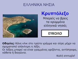 http://ebooks.edu.gr/modules/ebook/show.php/DSDIM-E100/692/4594,20779/extras/ged10_krypto-gr-islands/wordsearch.swf?xmlFile=ws-gr_island.xml