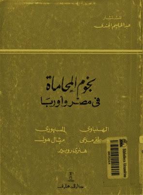كتاب نجوم المحاماة في مصر وأوربا