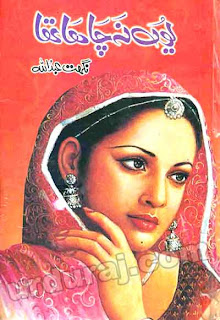 Youn Na Chaha Tha (Romantic Urdu Novels) By Nighat Abdullah complete in pdf