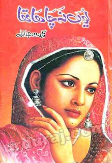 Youn Na Chaha Tha (Romantic Urdu Novels) By Nighat Abdullah complete in pdf