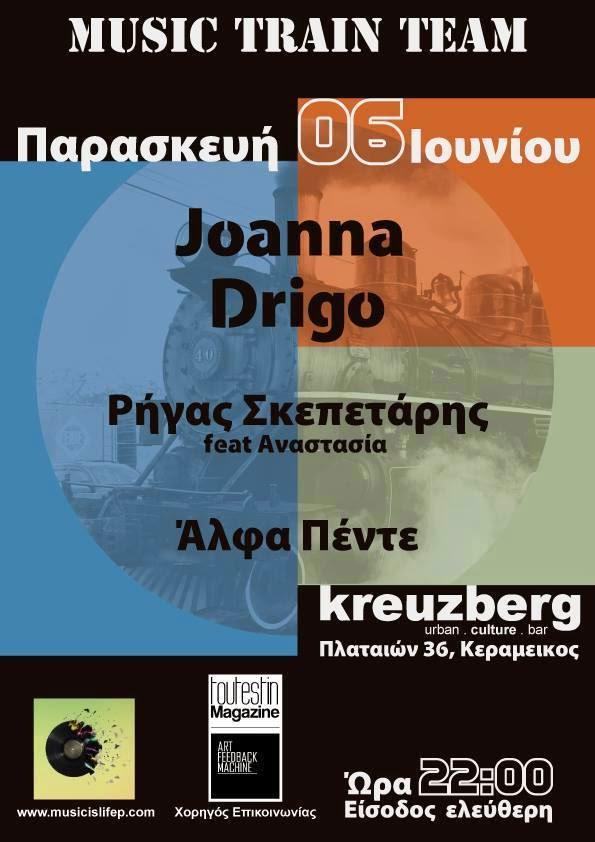 i-joanna-drigo-epistrefei-sto-kreuzberg-urban-culture-bar