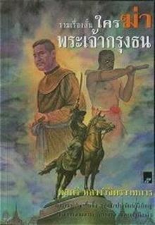หนังสือรวมเรื่องสั้น ใครฆ่าพระเจ้ากรุงธน ฉบับพิมพ์ พ.ศ. 2544