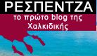 ΡΕΣΠΕΝΤΖΑ