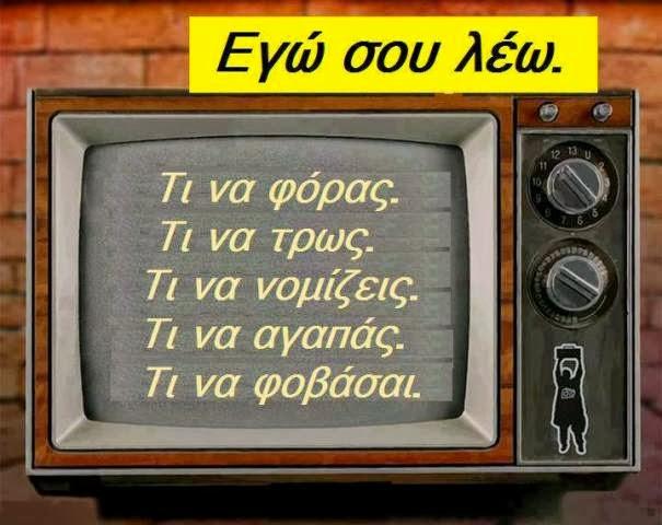 Ο ρόλος της τηλεόρασης