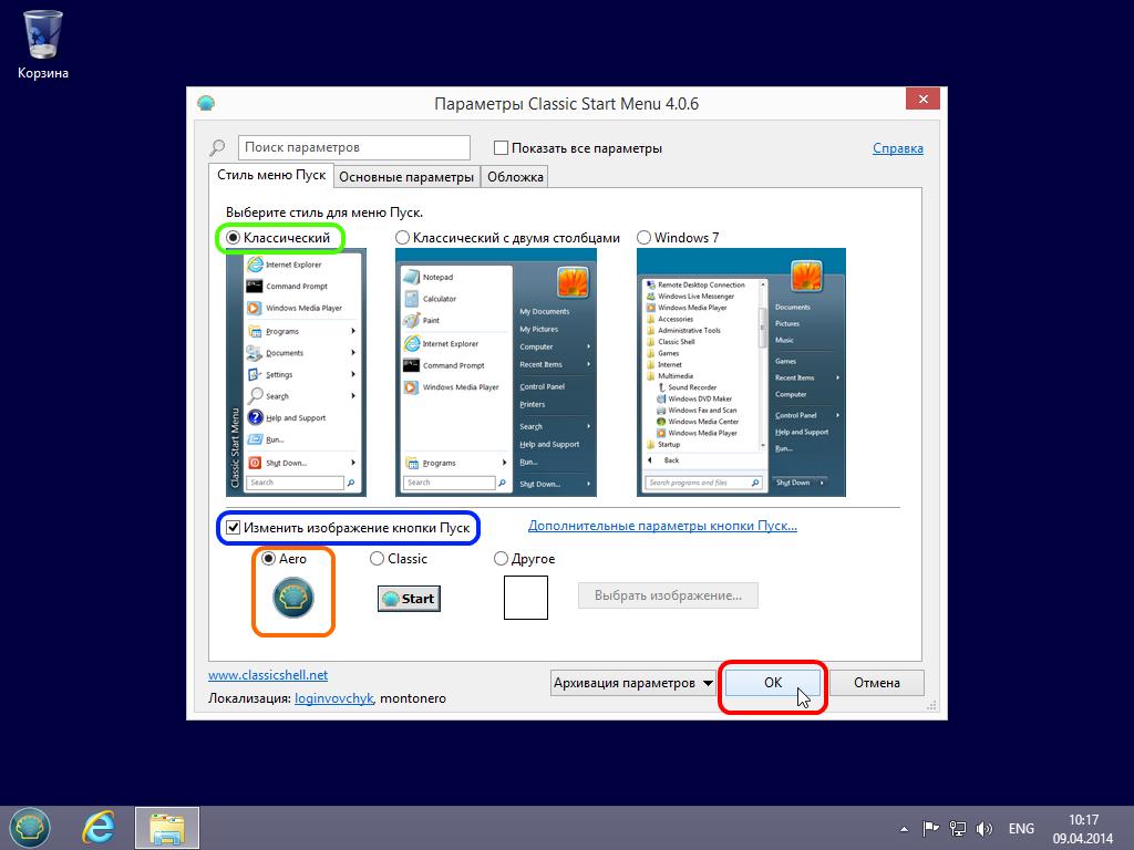 Как вернуть кнопку Пуск в Windows 8, 8.1 - Выбор стиля меню и кнопки Пуск