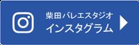 柴田バレエ インスタグラム