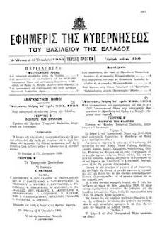 Αναγκαστικός Νόμος, Άρθρο 1, Βασιλικό Διάταγμα για την ανακήρυξη της αιγιαλίτιδας ζώνης