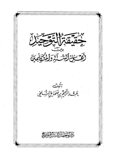 حمل كتاب  حقيقة التوحيد بين أهل السنة والمتكلمين - عبد الرحيم بن صمايل السلمي