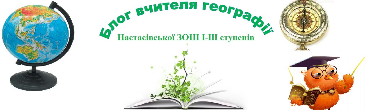 Блог вчителя географія Настасівської ЗОШ І-ІІІ ступенів