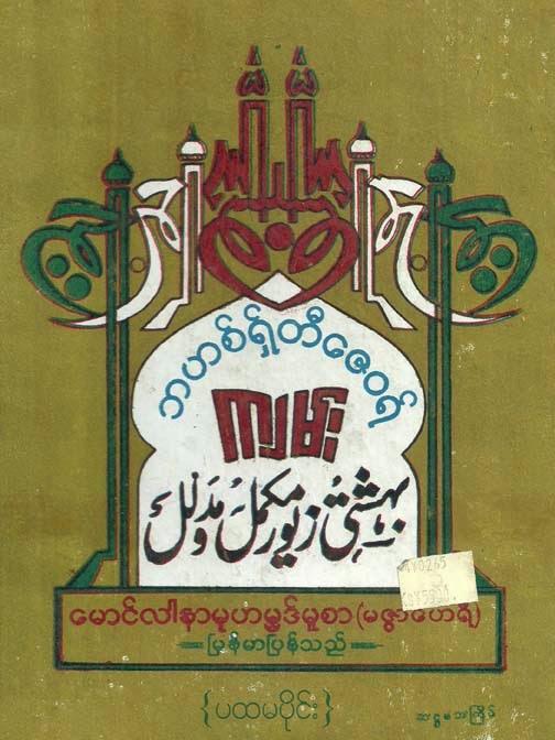 Bahishthi zaywae - Vol 1 F.jpg