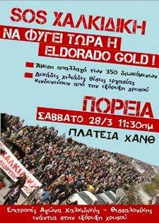 28 Μαρτίου 2015 - Πορεία στη Θεσσαλονίκη