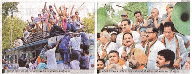 महंगाई के विरोध में प्रदर्शन के दौरान कार्यकार्त्ताओं को संबोधित करते भाजपा नेता जे पी नड्डा एवं सत्य पाल जैन