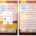 تطبيق رمضان 2014 للأندرويد يحتوي علي كل ما يفيد في هذا الشهر الفضيل