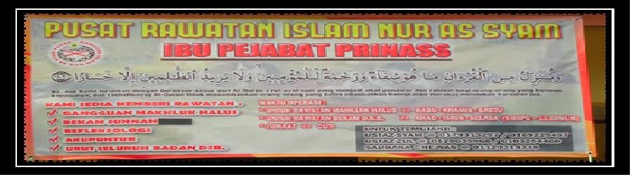 PUSAT RAWATAN ISLAM NUR AS SYAM