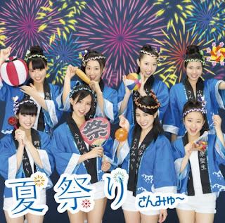 Sanmyu さんみゅ~ - Natsu Matsuri 夏祭り