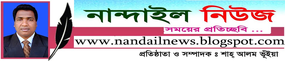 THE ONLINE NEWSPAPER OF  NANDAIL NEWS