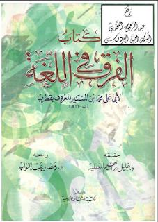 الفرق في اللغة ، لأبي علي محمد بن المستنير المعروف بقطرب