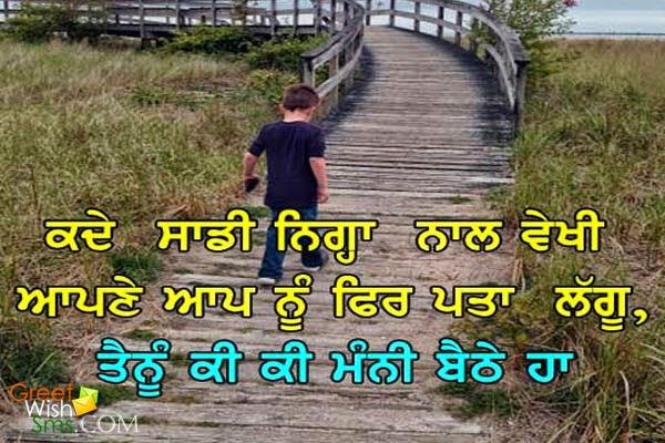 Sad Punjabi Love Status