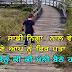Sad Punjabi Love Status for Whatsapp