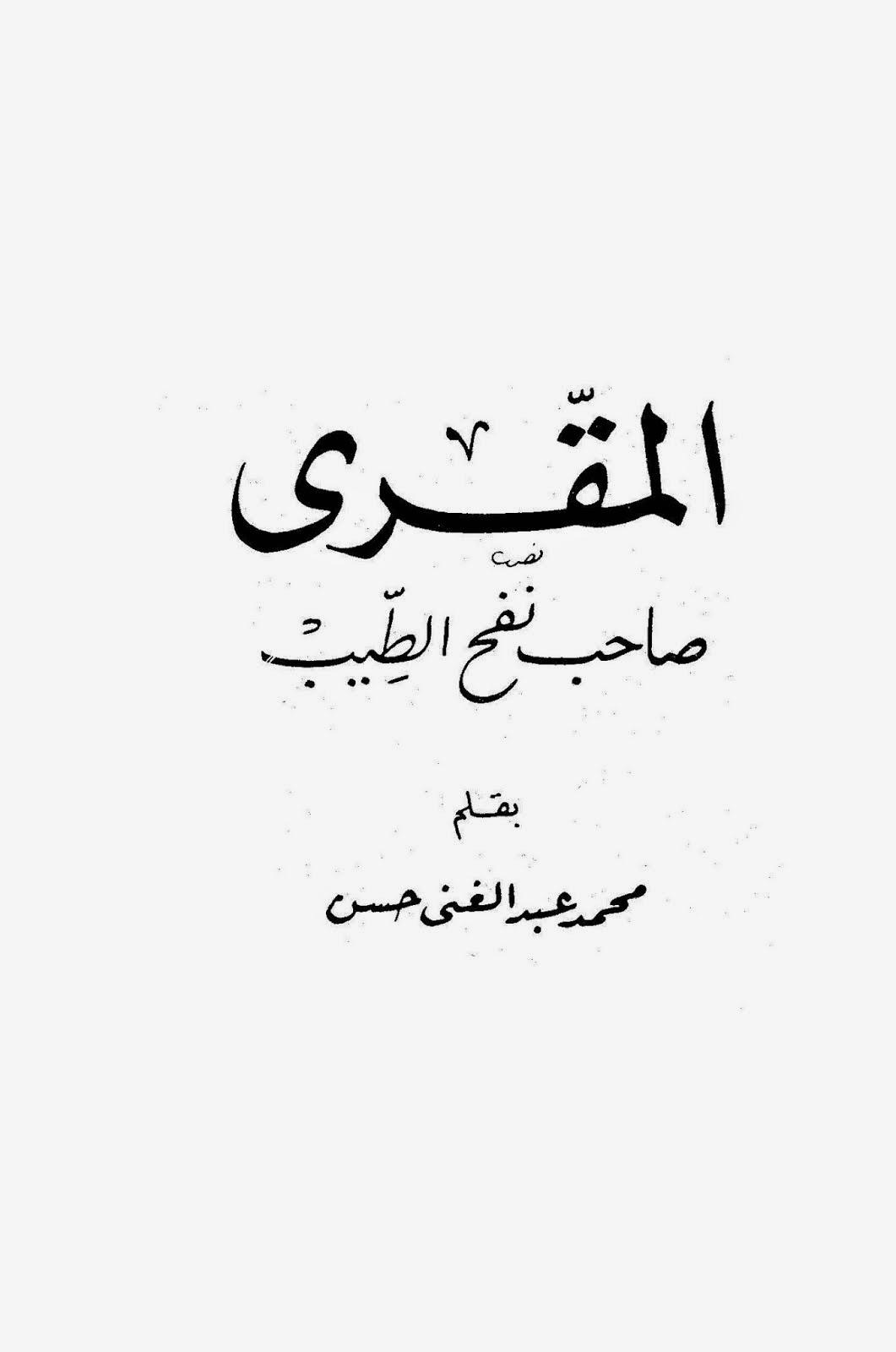 المقري صاحب نفح الطيب لـ محمد عبد الغني حسن