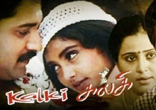Watch Kalki (1996) Tamil Movie Online