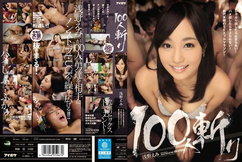 IPZ-553 – Asano Sword 100 People Emi