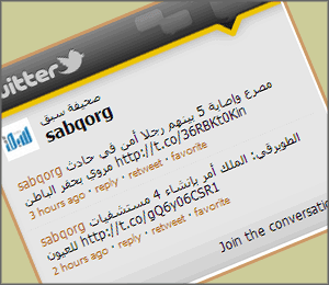 إضافة صندوق منسدل يعرض اخر تغريداتك في تويتر الى مدونات بلوجر بشكل احترافي ( التغريدات تنزلق )