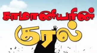 Samaniyarin Kural 20-10-2018 Puthiya Thalaimurai Tv