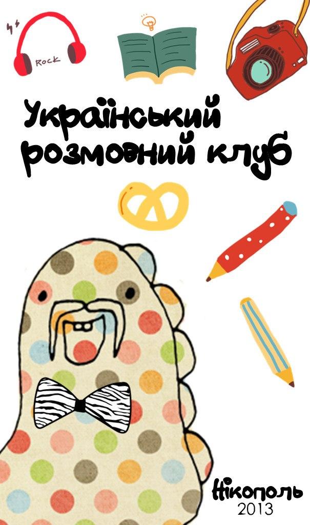 А ти зробиш крок до українською мови?