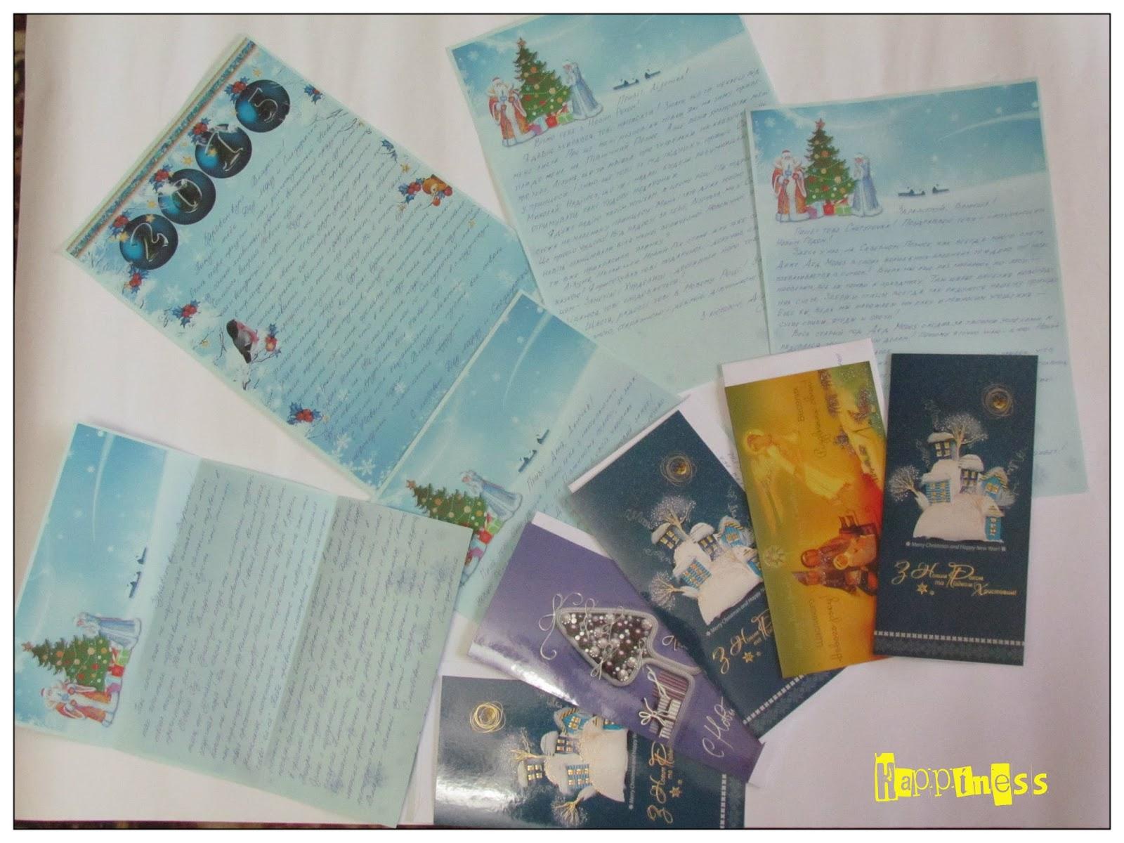 Новый год, письмо от Деда Мороза, письмо от Снегурочки, радость для детей