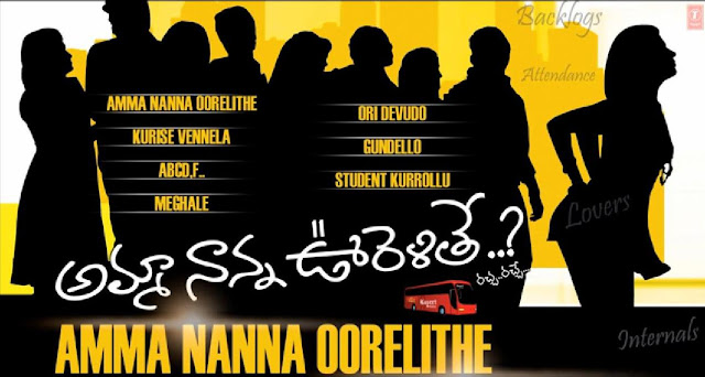 Amma Nanna Oorelithe HD Wallpapers