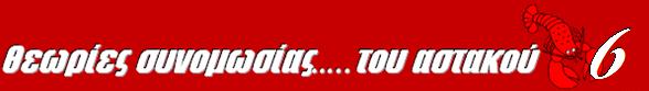 Θεωρίες συνομωσίας... του Αστακού6
