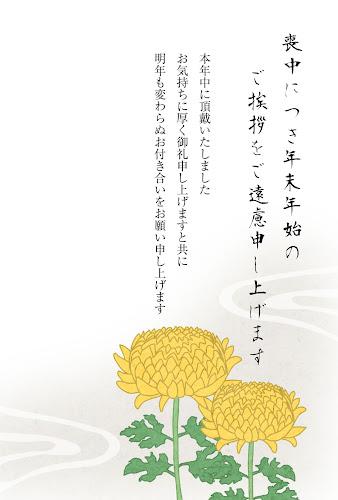 菊の花のイラストの喪中はがきテンプレート