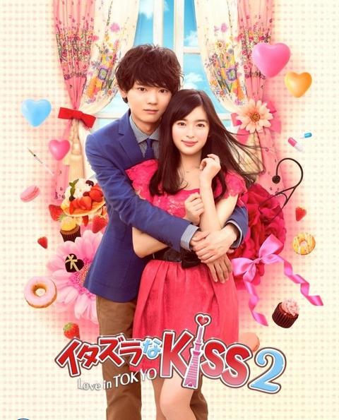 Mischievous Kiss 2: Love in Okinawa (DramaJepun)