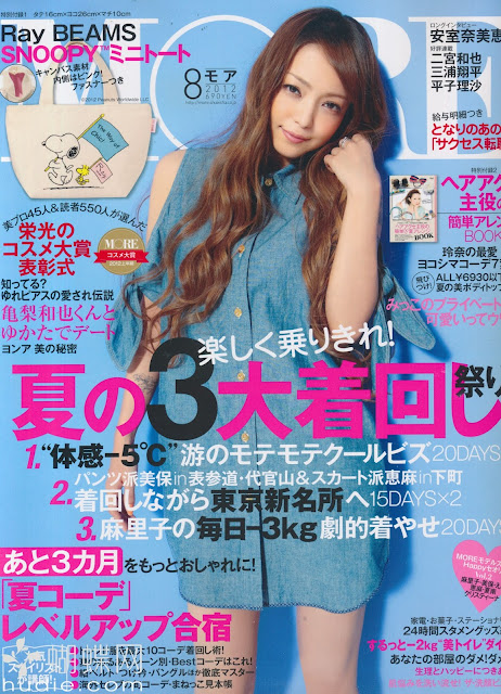 more august 2012 magazine scans