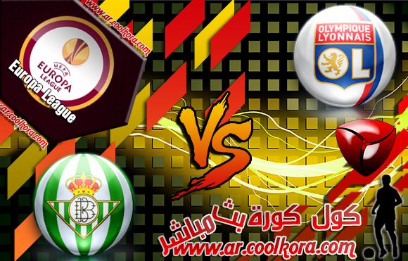 مشاهدة مباراة ريال بيتيس وليون بث مباشر 19-9-2013 علي الجزيرة الرياضية Real Betis vs Lyon