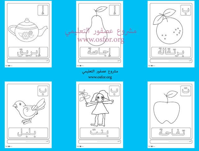 أوراق تلوين : المجموعة الأولى www.osfor.org