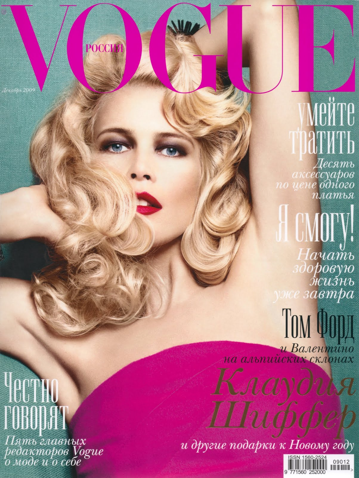 http://4.bp.blogspot.com/-f3oV0gz9v3Y/Tk07kyGXRmI/AAAAAAAAANQ/RMebM07H8fc/s1600/Vogue_Russia_HQ.jpg