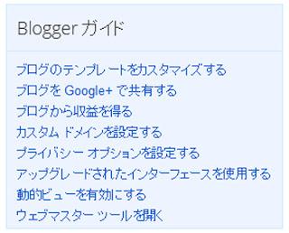 bloggerへ独自ドメインを設定する
