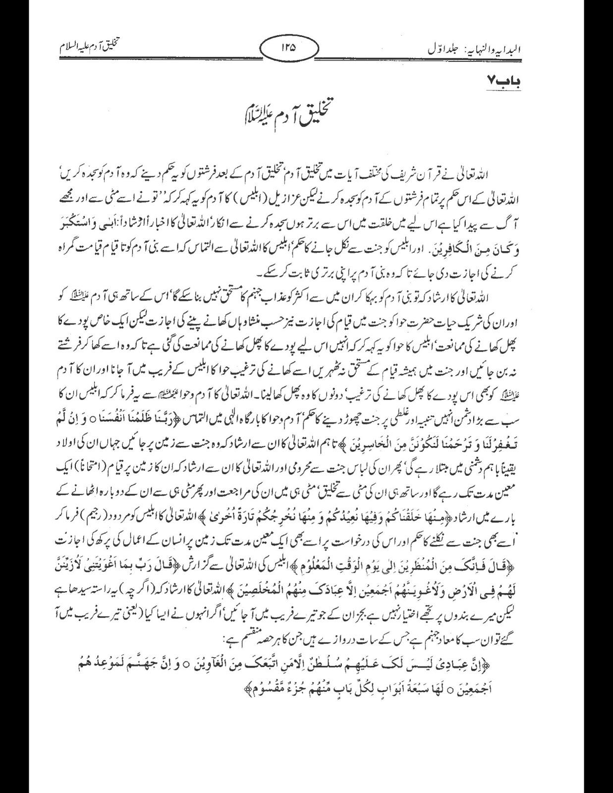 History of Adam in Urdu