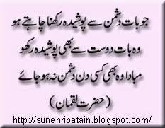 urdu hikayat, urdu hikayatein, aqwal e zareen