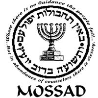 mossad maskolis