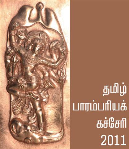 தமிழ் பாரம்பரியக் கச்சேரி 2011