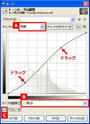 GIMP2の使い方 | 実際に修正してみよう⑤