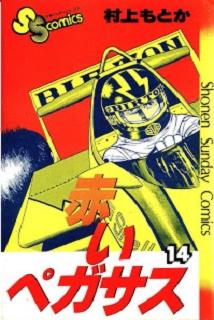 赤いペガサス 第01-14巻