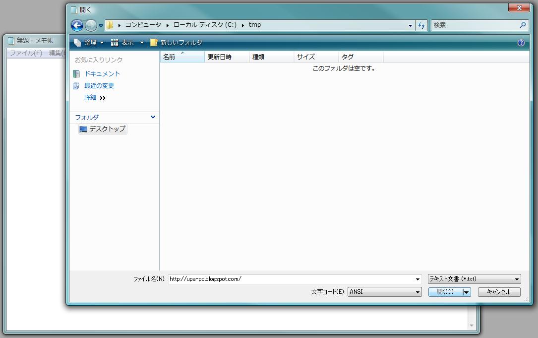 メモ帳で、「ファイル」メニューから「開く」を行い、 ファイルを開くためのダイアログを表示  ファイル名の部分に、インターネット上の URL を入力して、 「開く」ボタンをクリックする  ここでは、以下の URL を入力している http://upa-pc.blogspot.com/
