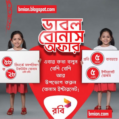 Robi-Double-Bonus-Offer-On-Recharge-28Tk-or-58Tk