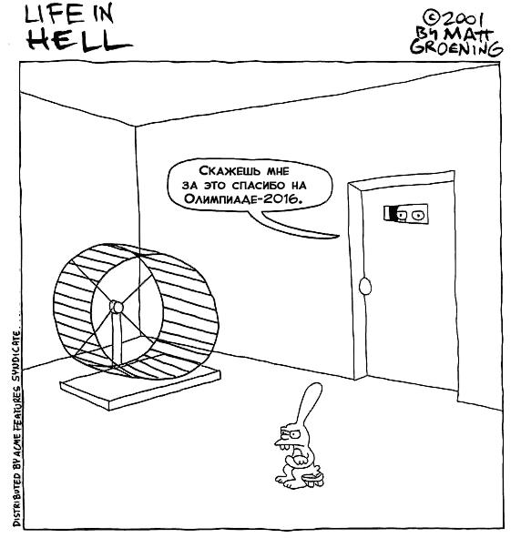 Жизнь в аду - Олимпиада